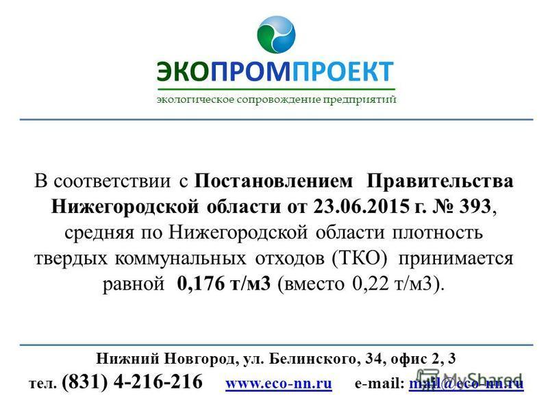 В соответствии с Постановлением Правительства Нижегородской области от 23.06.2015 г. 393, средняя по Нижегородской области плотность твердых коммунальных отходов (ТКО) принимается равной 0,176 т/м 3 (вместо 0,22 т/м 3). ЭКОПРОМПРОЕКТ экологическое со