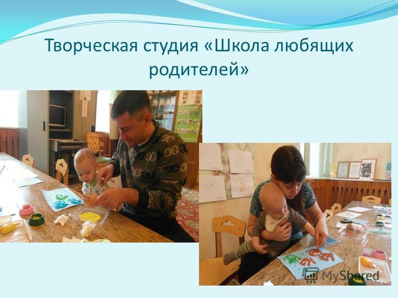 Творческая студия «Школа любящих родителей»