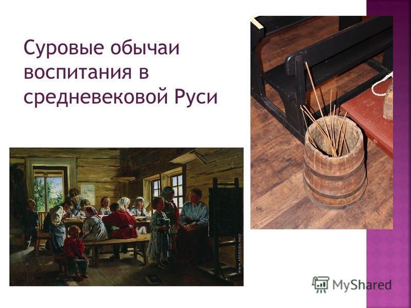 Суровые обычаи воспитания в средневековой Руси