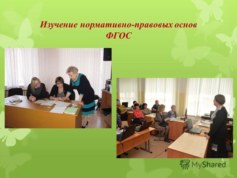 Изучение нормативно-правовых основ ФГОС