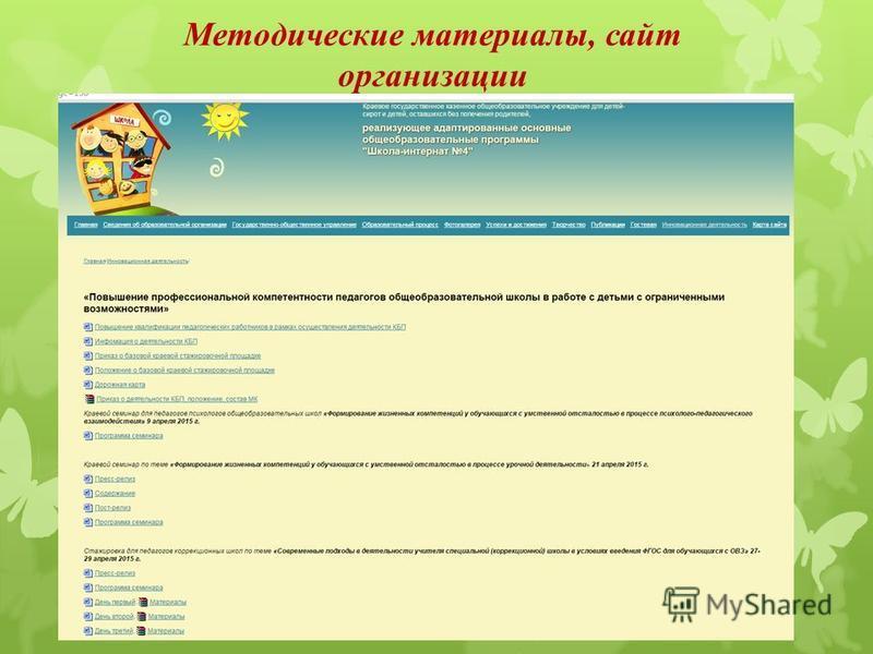 Методические материалы, сайт организации