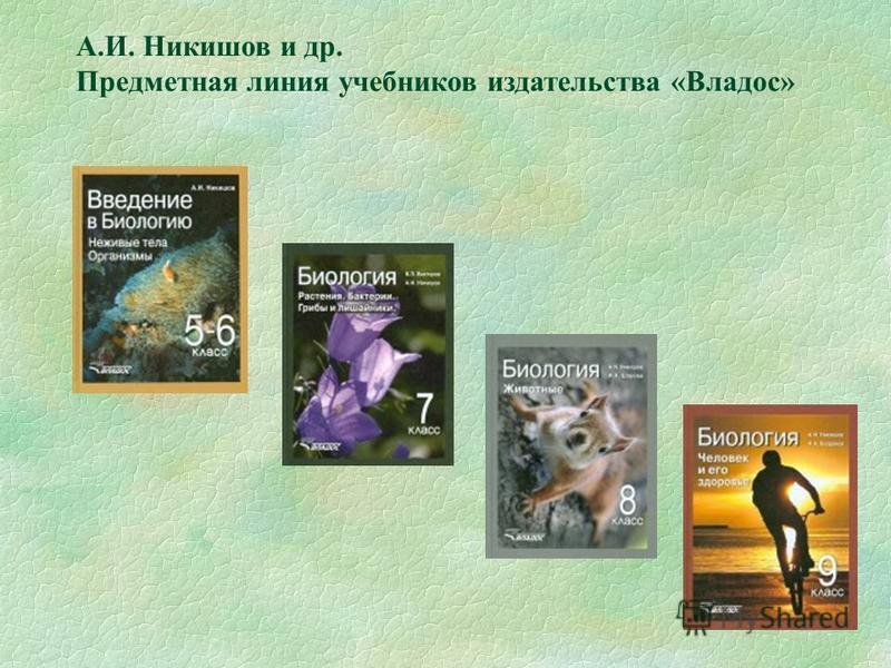А.И. Никишов и др. Предметная линия учебников издательства «Владос»
