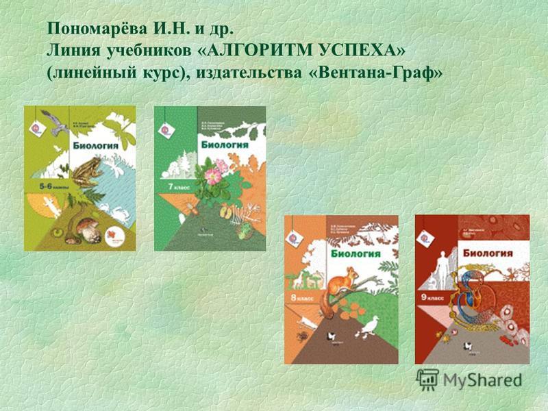 Пономарёва И.Н. и др. Линия учебников «АЛГОРИТМ УСПЕХА» (линейный курс), издательства «Вентана-Граф»