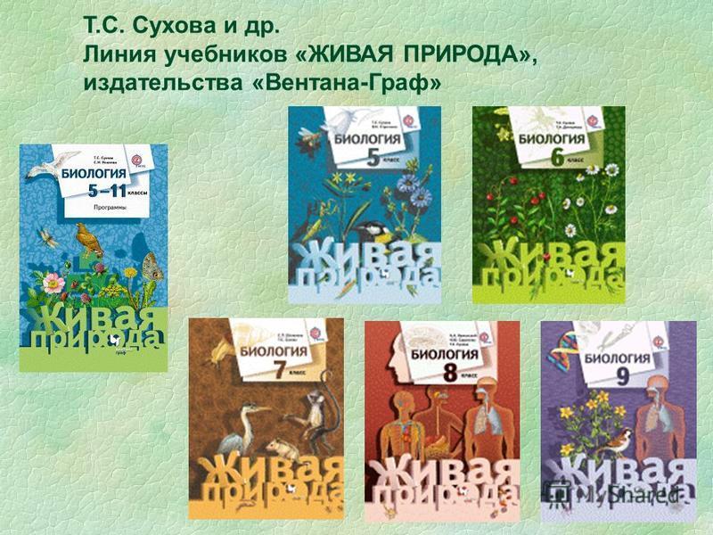 Т.С. Сухова и др. Линия учебников «ЖИВАЯ ПРИРОДА», издательства «Вентана-Граф»