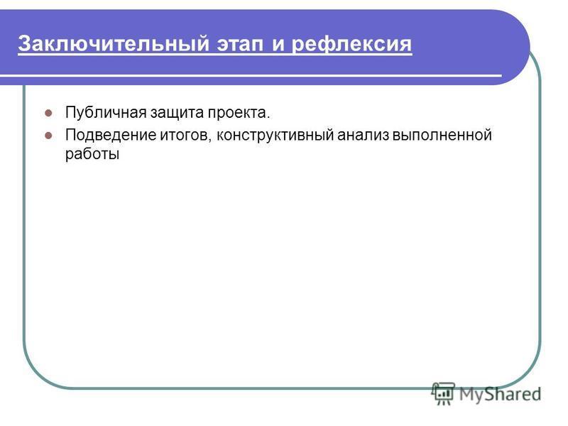Заключительный этап и рефлексия Публичная защита проекта. Подведение итогов, конструктивный анализ выполненной работы