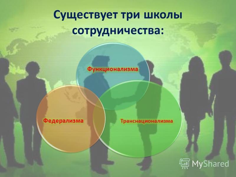 Существует три школы сотрудничества: