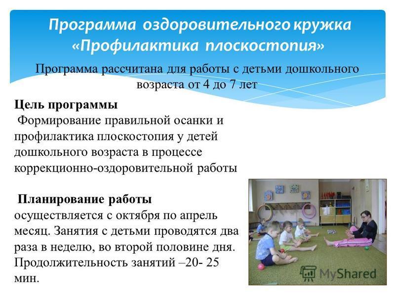 Программа оздоровительного кружка «Профилактика плоскостопия» Цель программы Формирование правильной осанки и профилактика плоскостопия у детей дошкольного возраста в процессе коррекционно-оздоровительной работы Планирование работы осуществляется с о