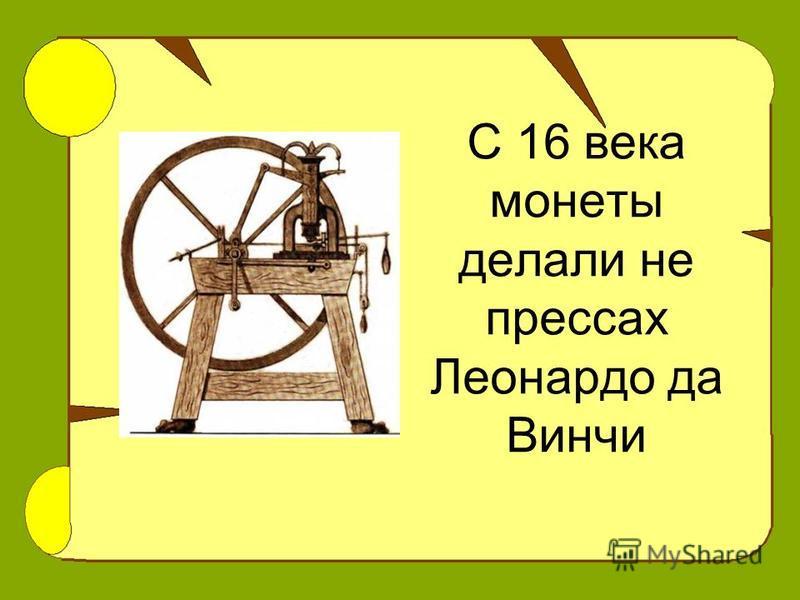 5. История и Легенда древних монет. Аверс. Реверс. Гурт.