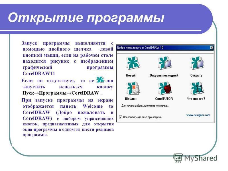 Открытие программы Запуск программы выполняется с помощью двойного щелчка левой кнопкой мыши, если на рабочем столе находится рисунок с изображением графической программы CorelDRAW11 Если он отсутствует, то ее можно запустить используя кнопку Пуск Пр