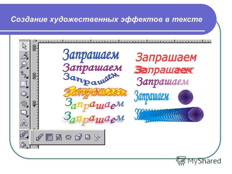Создание художественных эффектов в тексте