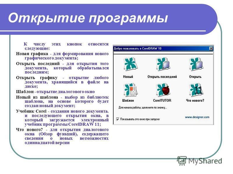 Открытие программы К числу этих кнопок относятся следующие: Новая графика - для формирования нового графического документа; Открыть последний - для открытия того документа, который обрабатывался последним; Открыть графику - открытие любого документа,