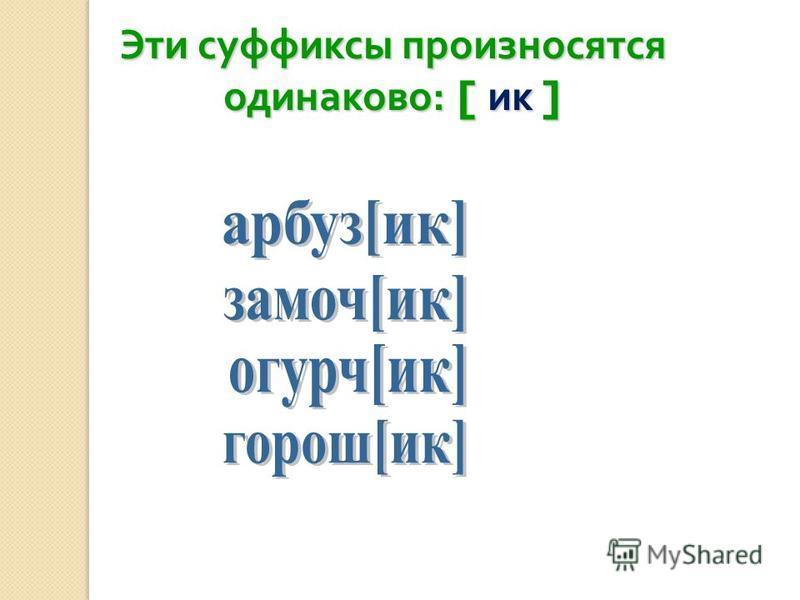 Эти суффиксы произносятся одинаково : [ ик ]