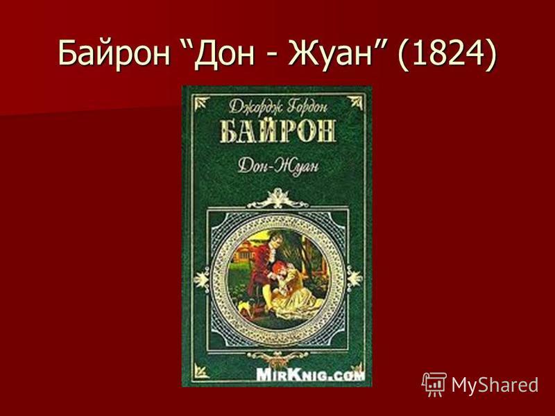 Байрон Дон - Жуан (1824)