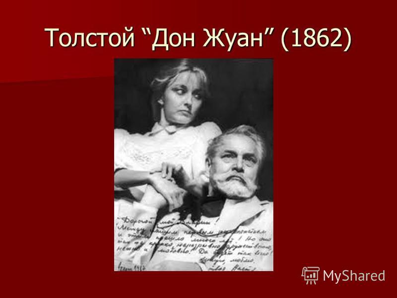 Толстой Дон Жуан (1862)