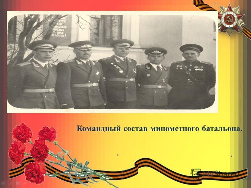 Командный состав минометного батальона.