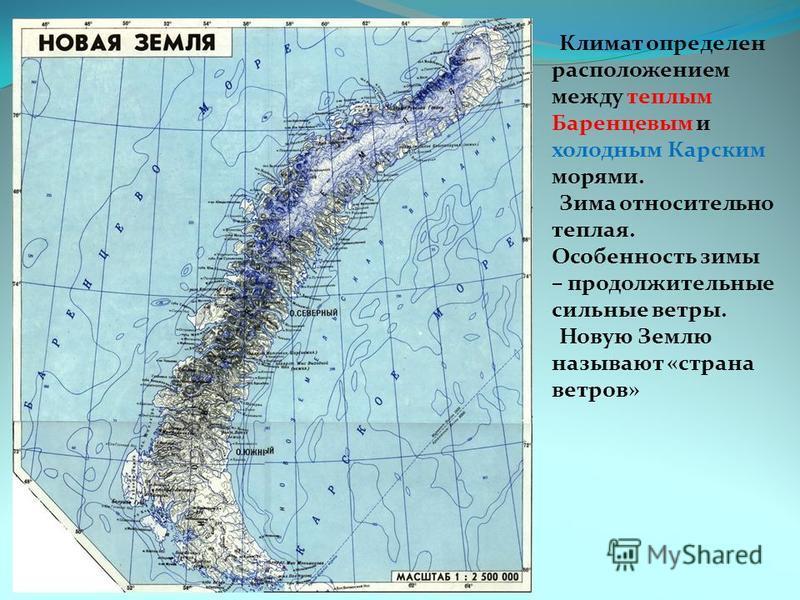 Климат определен расположением между теплым Баренцевым и холодным Карским морями. Зима относительно теплая. Особенность зимы – продолжительные сильные ветры. Новую Землю называют «страна ветров»
