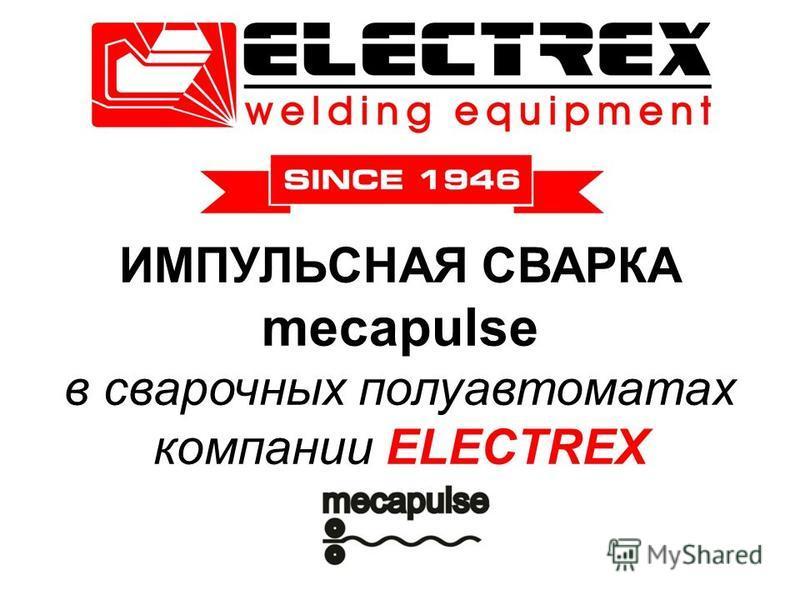 ИМПУЛЬСНАЯ СВАРКА mecapulse в сварочных полуавтоматах компании ELECTREX