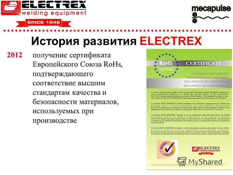 История развития ELECTREX 2012 получение сертификата Европейского Союза RoHs, подтверждающего соответствие высшим стандартам качества и безопасности материалов, используемых при производстве