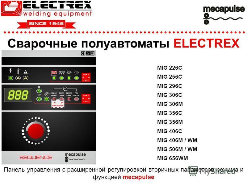 Сварочные полуавтоматы ELECTREX Панель управления с расширенной регулировкой вторичных параметров режима и функцией mecapulse MIG 226C MIG 256C MIG 296C MIG 306C MIG 306M MIG 356C MIG 356M MIG 406C MIG 406M / WM MIG 506M / WM MIG 656WM