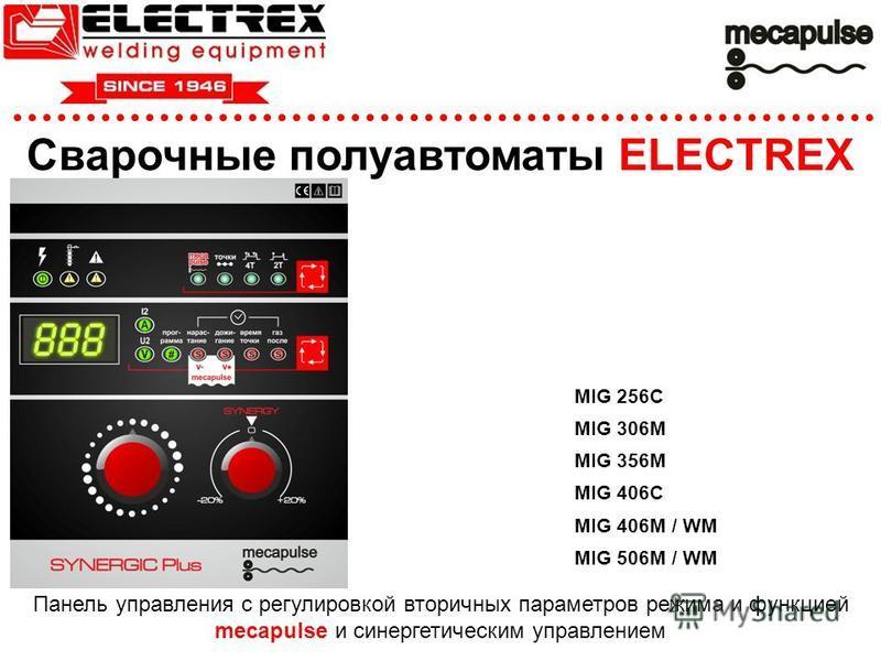 Сварочные полуавтоматы ELECTREX Панель управления с регулировкой вторичных параметров режима и функцией mecapulse и синергетическим управлением MIG 256C MIG 306M MIG 356M MIG 406C MIG 406M / WM MIG 506M / WM