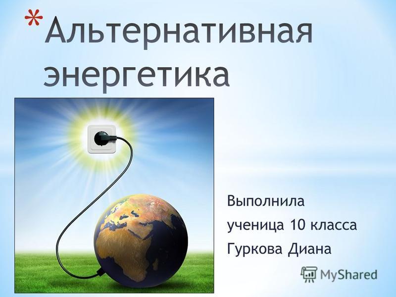 Выполнила ученица 10 класса Гуркова Диана