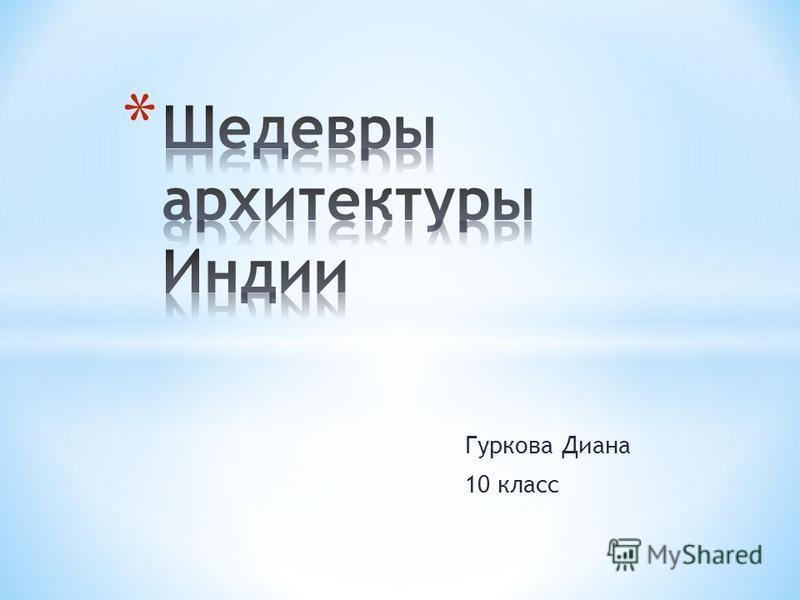 Гуркова Диана 10 класс