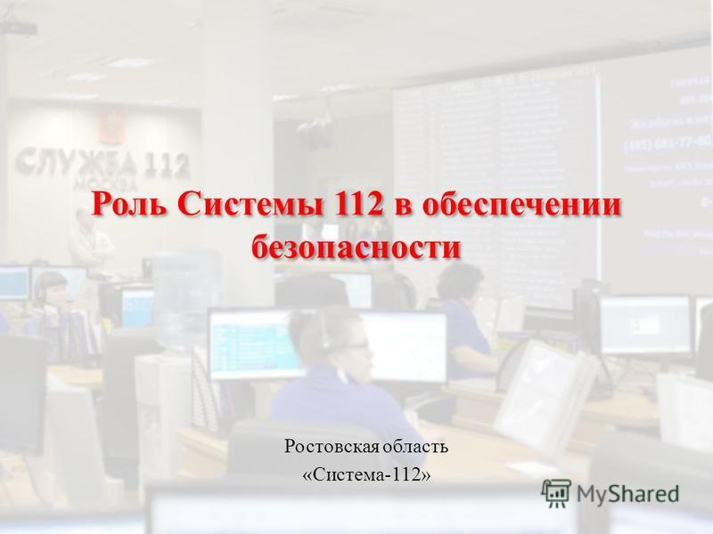 Роль Системы 112 в обеспечении безопасности Ростовская область «Система-112»