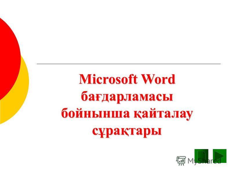 Microsoft Word бағдарламасы бойнынша қайталау сұрақтары