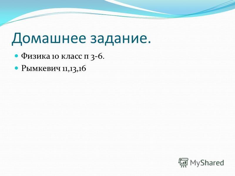 Домашнее задание. Физика 10 класс п 3-6. Рымкевич 11,13,16