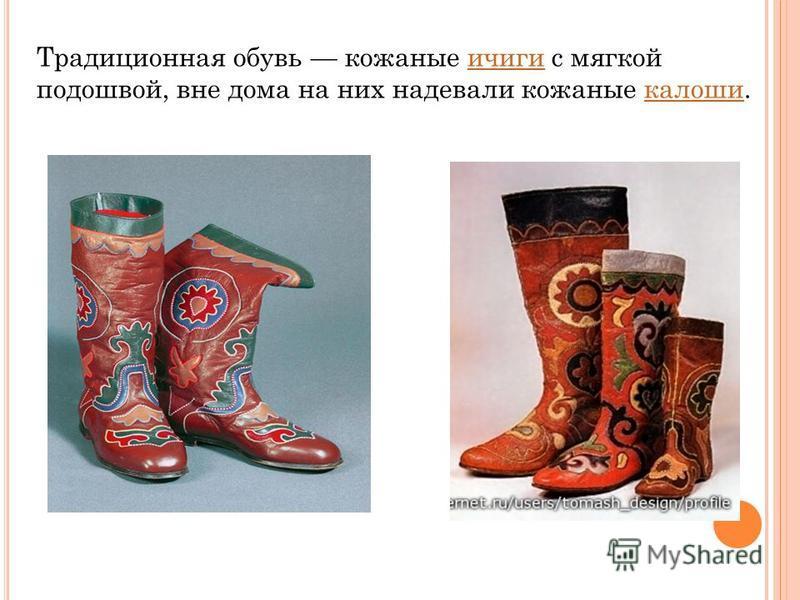 Традиционная обувь кожаные ичиги с мягкой подошвой, вне дома на них надевали кожаные калоши.ичигикалоши