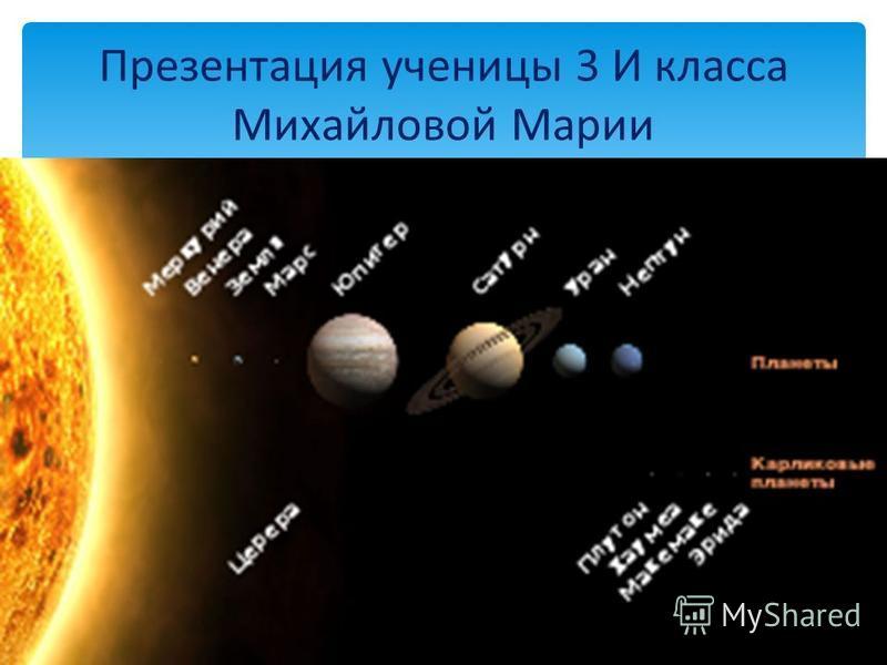 Презентация ученицы 3 И класса Михайловой Марии