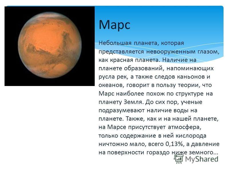 Небольшая планета, которая представляется невооруженным глазом, как красная планета. Наличие на планете образований, напоминающих русла рек, а также следов каньонов и океанов, говорит в пользу теории, что Марс наиболее похож по структуре на планету З