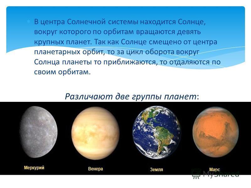 В центра Солнечной системы находится Солнце, вокруг которого по орбитам вращаются девять крупных планет. Так как Солнце смещено от центра планетарных орбит, то за цикл оборота вокруг Солнца планеты то приближаются, то отдаляются по своим орбитам. Раз