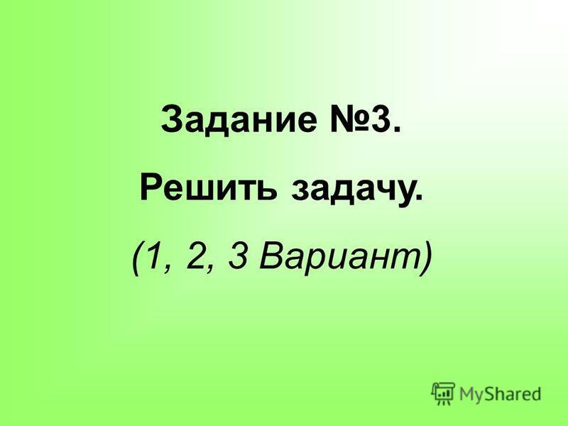 Задание 3. Решить задачу. (1, 2, 3 Вариант)