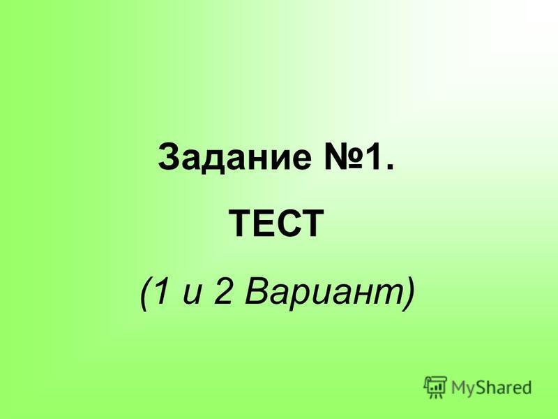 Задание 1. ТЕСТ (1 и 2 Вариант)