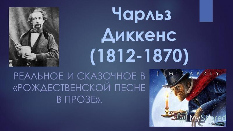 Чарльз Диккенс (1812-1870) РЕАЛЬНОЕ И СКАЗОЧНОЕ В «РОЖДЕСТВЕНСКОЙ ПЕСНЕ В ПРОЗЕ».