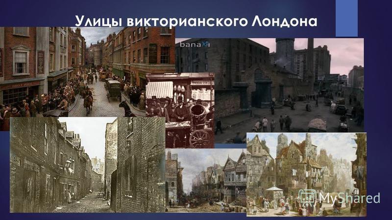 Улицы викторианского Лондона