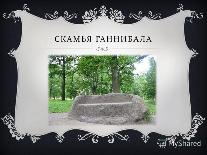 СКАМЬЯ ГАННИБАЛА