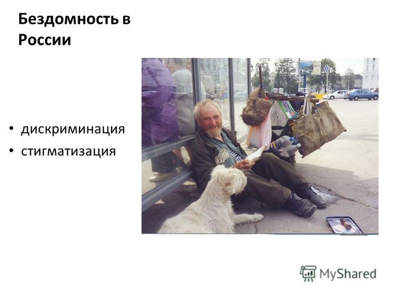 Бездомность в России дискриминация стигматизация