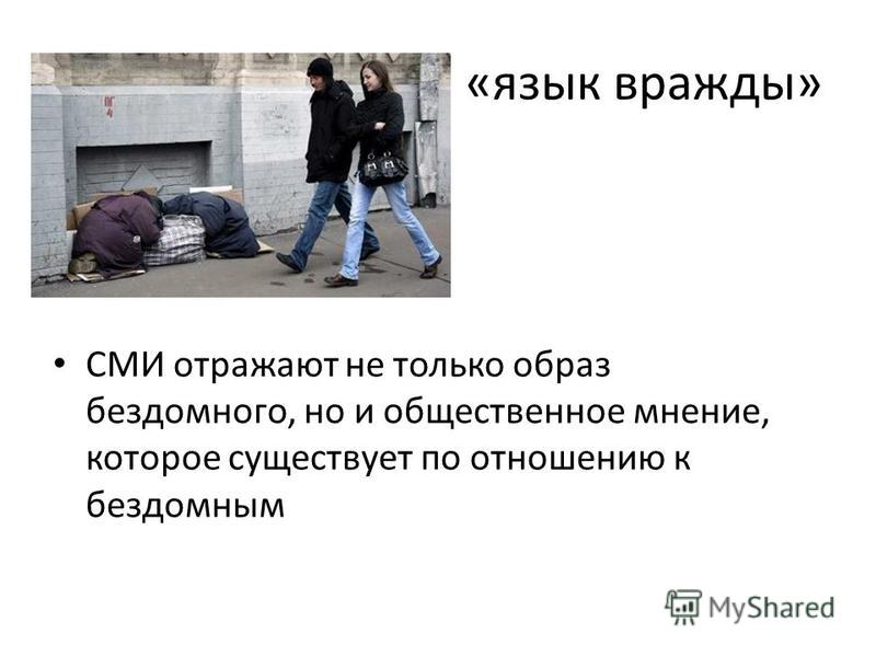 «язык вражды» СМИ отражают не только образ бездомного, но и общественное мнение, которое существует по отношению к бездомным
