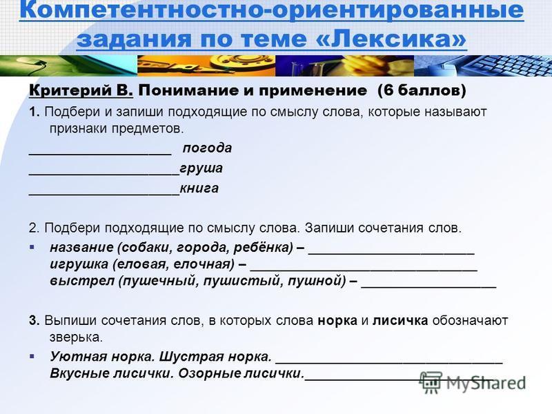 Компетентностно-ориентированные задания по теме «Лексика» Критерий В. Понимание и применение (6 баллов) 1. Подбери и запиши подходящие по смыслу слова, которые называют признаки предметов. ___________________ погода ____________________груша ________