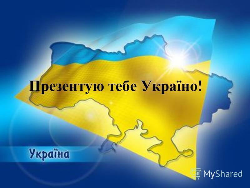 Презентую тебе Україно!
