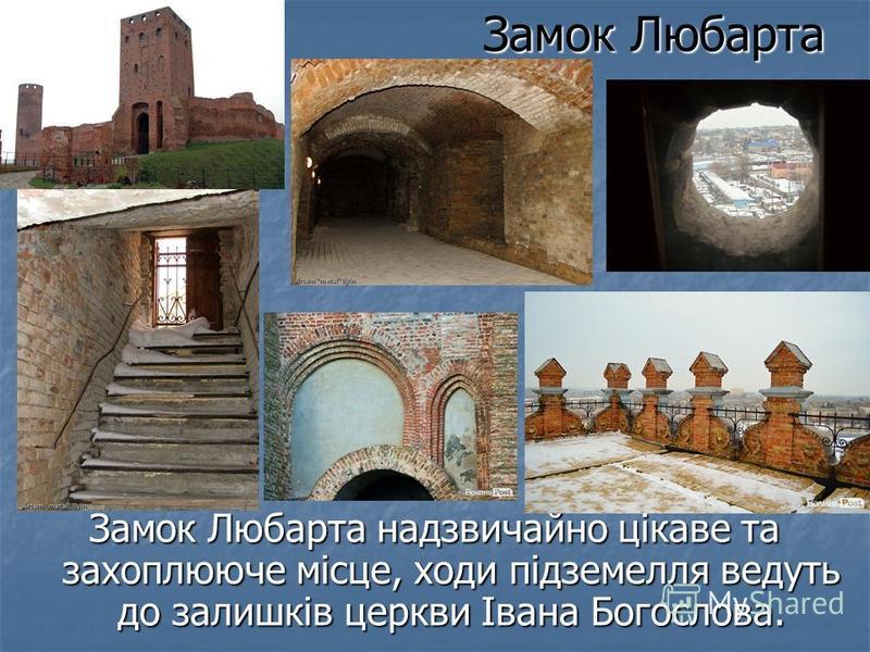 Замок Любарта Замок Любарта надзвичайно цікаве та захоплююче місце, ходи підземелля ведуть до залишків церкви Івана Богослова.