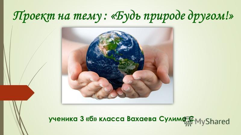 ГБОУ Президентский лицей Классный руководитель- Домбаева Люба Хамзатовна