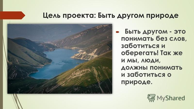 Проект на тему : «Будь природе другом!» ученика 3 «б» класса Вахаева Сулима С.