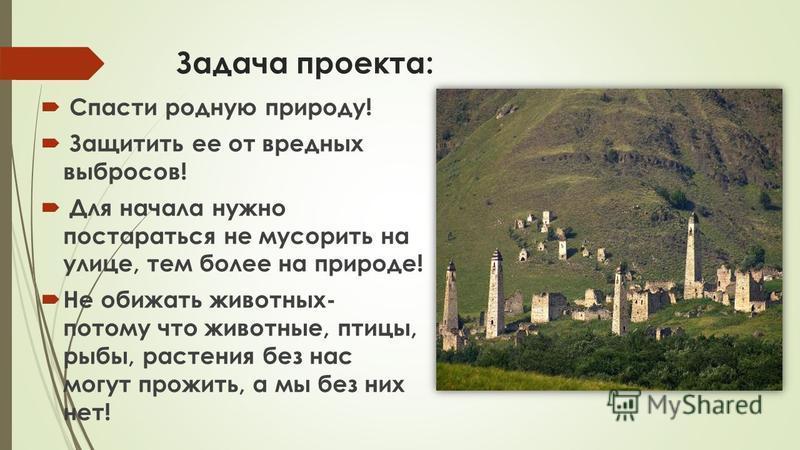 Цель проекта: Быть другом природе Быть другом - это понимать без слов, заботиться и оберегать! Так же и мы, люди, должны понимать и заботиться о природе.