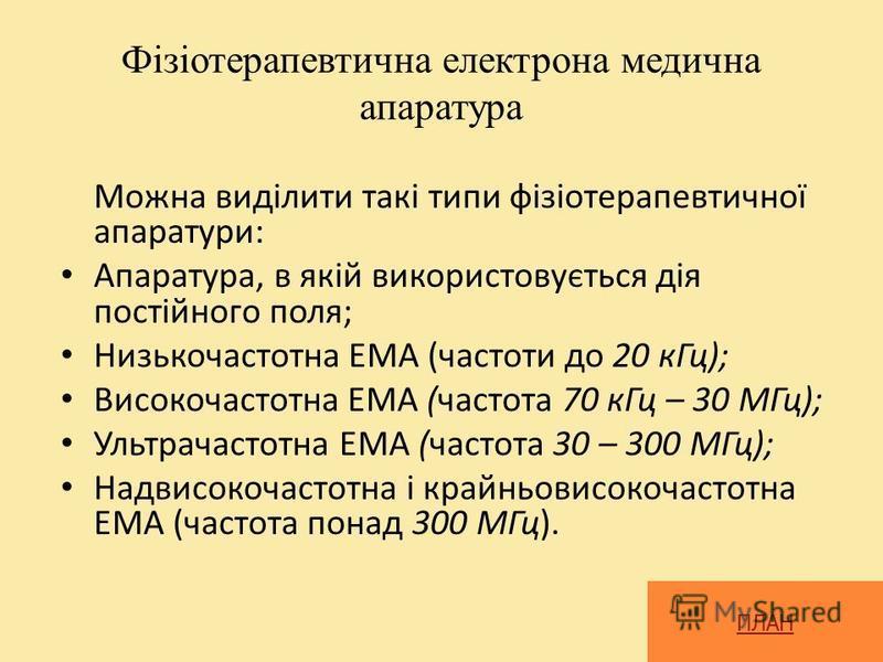 Діагностична електронна медична апаратура призанається для: Реєстрації біопотенціалів; Реєстрація неелектричних величин; Передачі медичної інформації на відстані; Отримання рентгеноконтрастних зображень; Ультразвукового сканування органів і тканин; Р