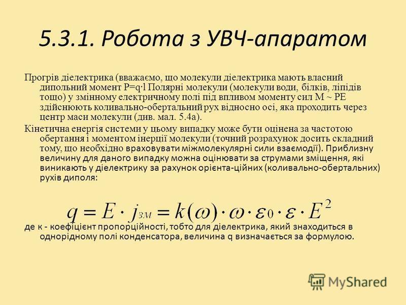 5.3.1. Робота з УВЧ-апаратом Кінетична енергія коливальної системи W k (іон + гідратна оболонка) залежить від частоти й амплітуди коливань (W k ~ ω 2 А 2 ), величина амплітуди коливання А залежить від Е, ω, маси системи та в'язкості середовища. Враху