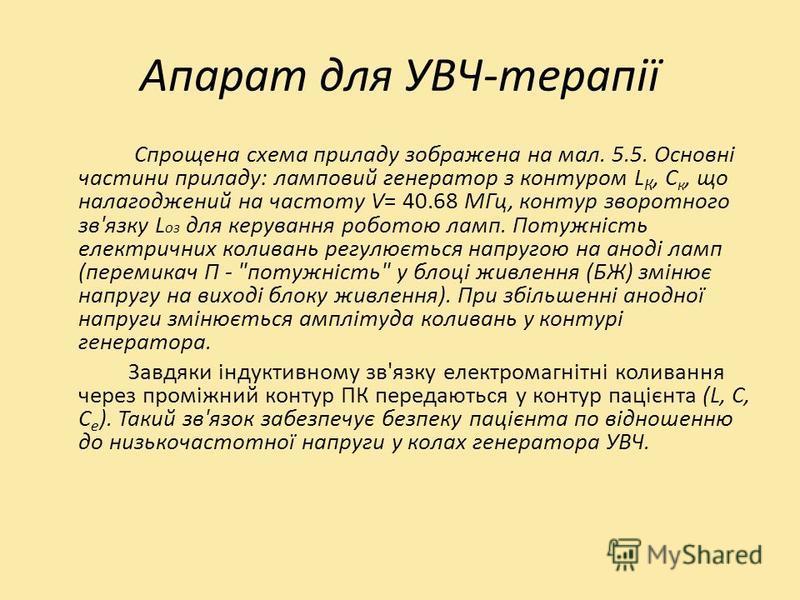 Теплота в УВЧ Прогрівання діелектрика буде залежати від амплітуди напруженості, діелектричних властивостей середовища та частоти. Кількісно залежність прогріву діелектрика від частоти описує крива, яка подібна до наведеної на мал. 5.4 б, але максимум