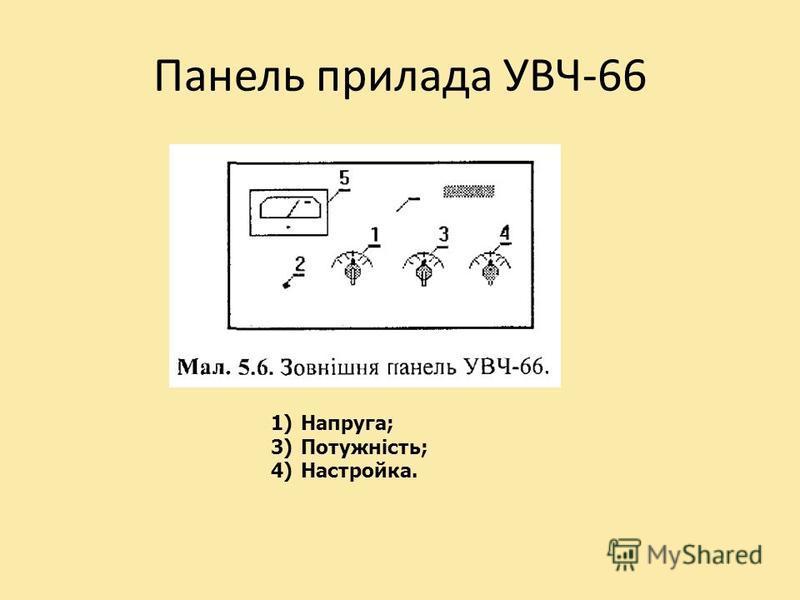 Апарат для УВЧ-терапії Ступінь налагодження терапевтичного контуру у резонанс з коливальним контуром генератора визначається за яскравістю лампочки або за відхиленням стрілки індикатора на панелі приладу. Перемикачі керування потужністю (П -